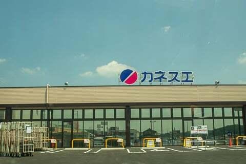 カネスエ薬師店の写真