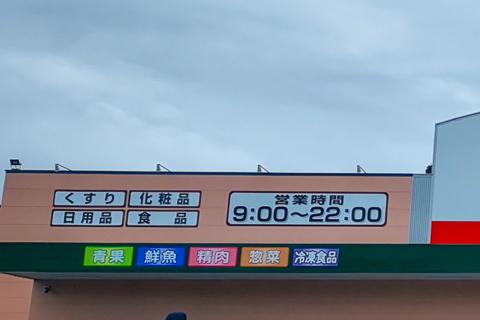 クスリのアオキ皐ケ丘店の写真