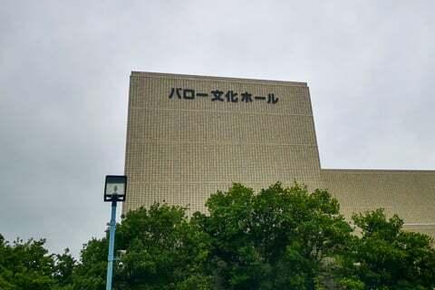 バロー文化ホールの写真