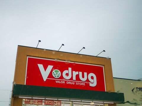 Vドラッグ富加店の写真