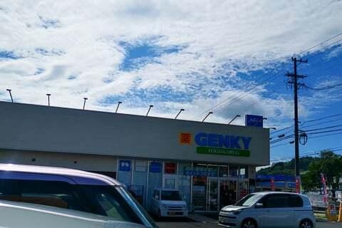 ゲンキー西本郷店の写真