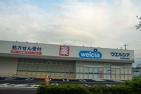 ウエルシア岐阜福光西店の写真
