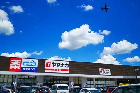 ヤマナカ追進店の写真