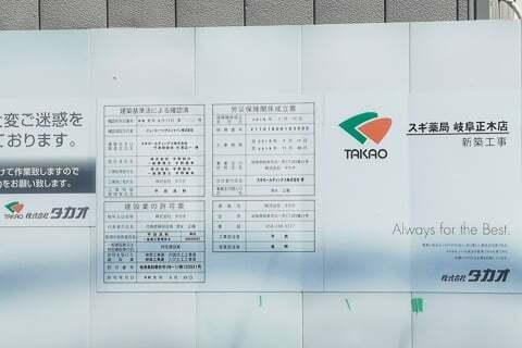 スギ薬局岐阜正木店の工事の標識の写真
