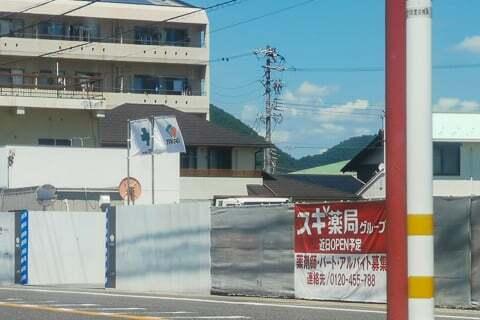 スギ薬局岐阜正木店の写真