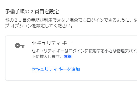 GoogleのACCOUNTサイトの写真