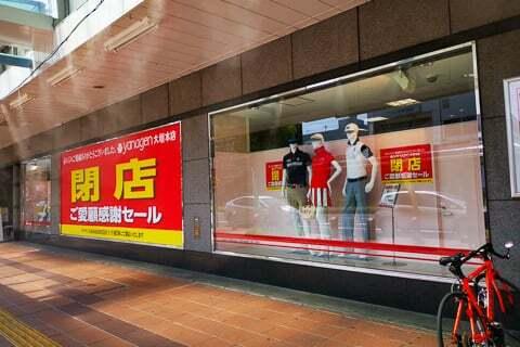 ヤナゲン大垣本店の写真