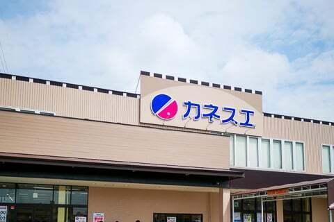 カネスエ岐南店の写真