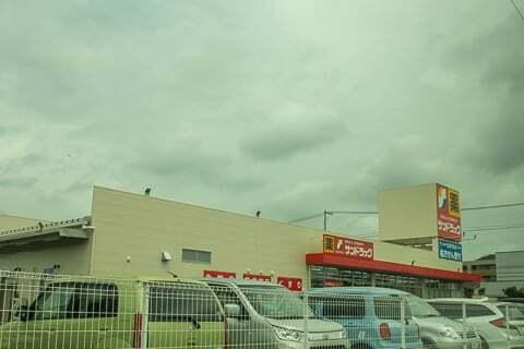 サンドラッグ岩地店の写真