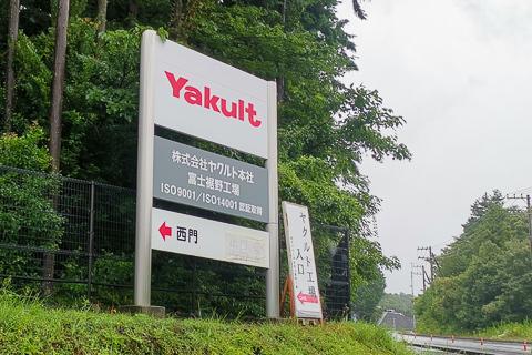 ヤクルト本社富士裾野工場の写真