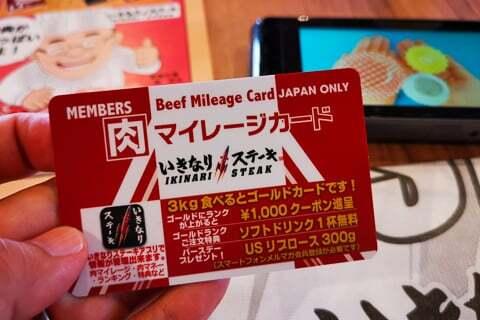 肉マイレージカードの写真