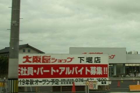 大阪屋ショップ長江店のスタッフ募集の写真