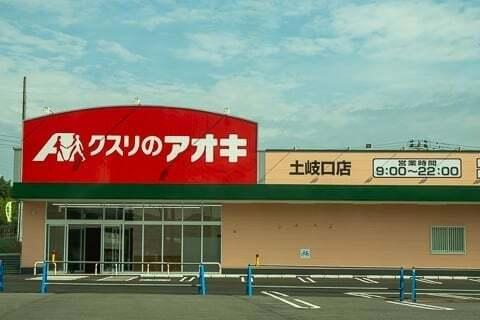 クスリのアオキ土岐口店の写真