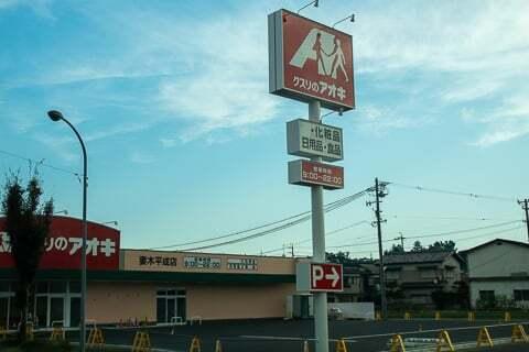 クスリのアオキ妻木平成店の写真