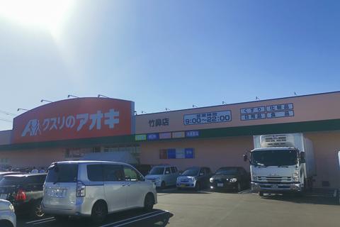 クスリのアオキ竹鼻店の写真