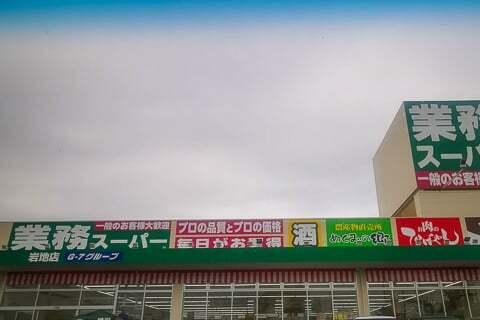 業務スーパー岩地店の写真