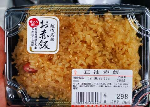 赤飯の写真