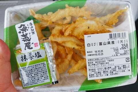白エビの天ぷらの写真