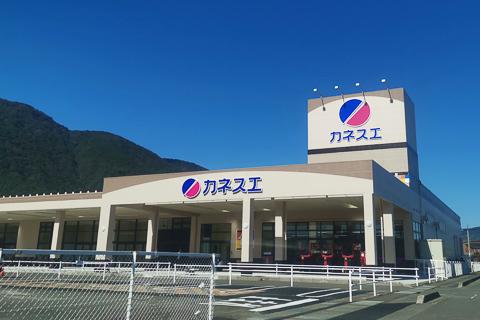 カネスエ養老店の写真