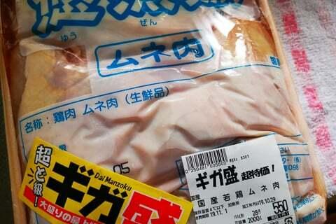 国産胸肉の写真