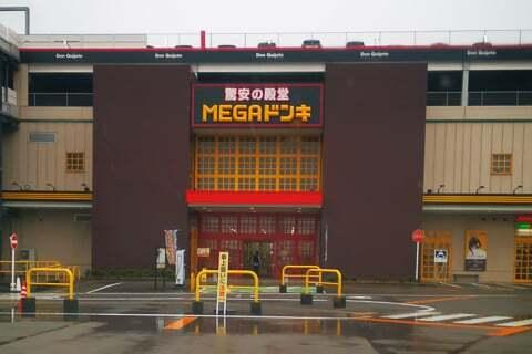 MEGAドン・キホーテUNY美濃加茂店の写真