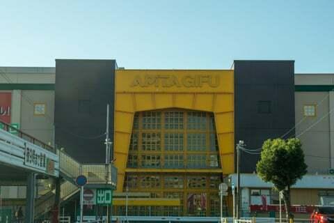 アピタ岐阜店の写真