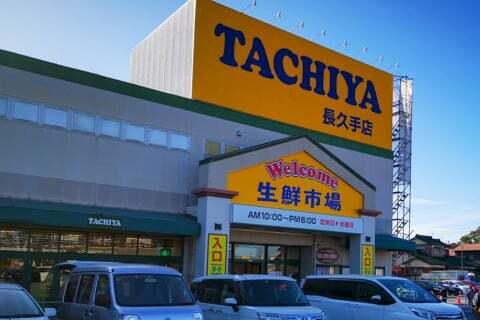 タチヤ長久手店の写真