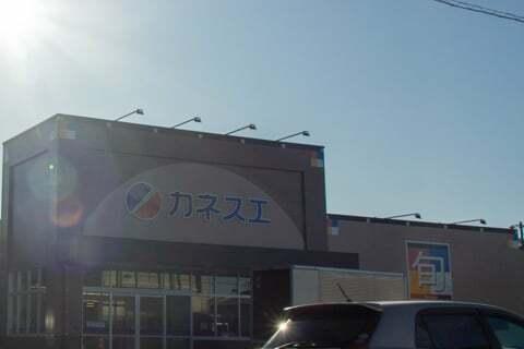 カネスエ笠松店の写真