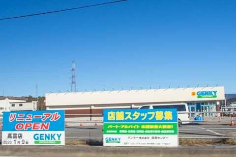 ゲンキー高富店の写真