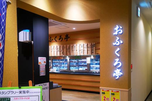 総菜カフェテリア おふくろ亭の写真