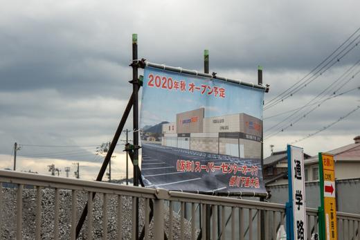 (仮称)スーパーセンターオークワ掛川下垂木店の案内の写真