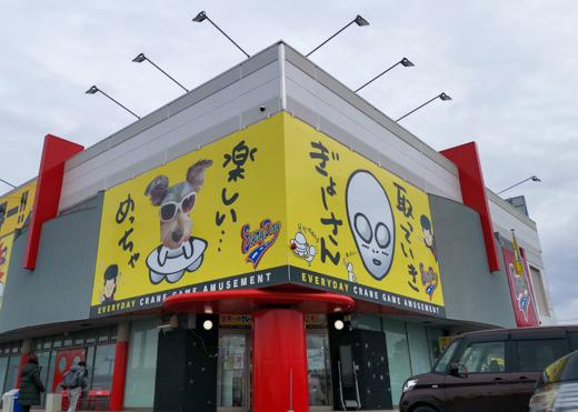 エブリデイ行田店の写真