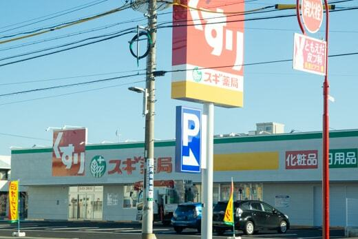 スギ薬局グループ岐阜正木店の写真