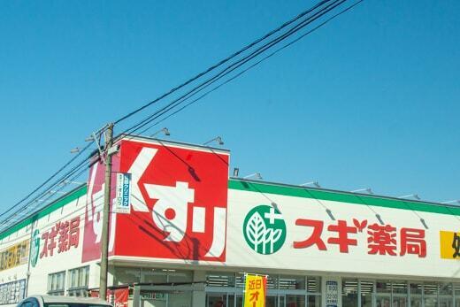 スギ薬局グループ 黒野店の写真