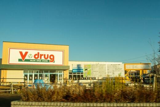Vドラッグ可児駅前店の写真