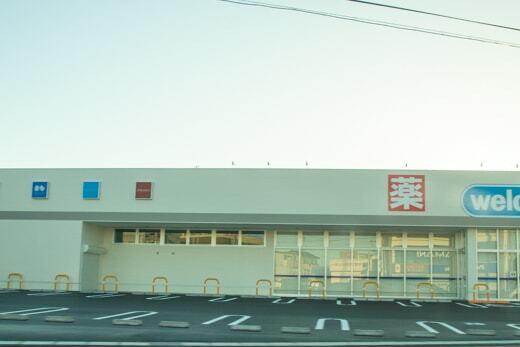 ウエルシア可児広見店の写真