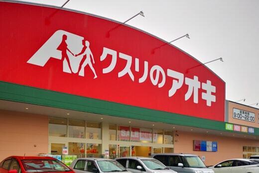 クスリのアオキ上川手店の写真