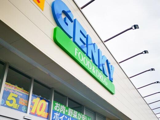 ゲンキー福寿平方店の写真