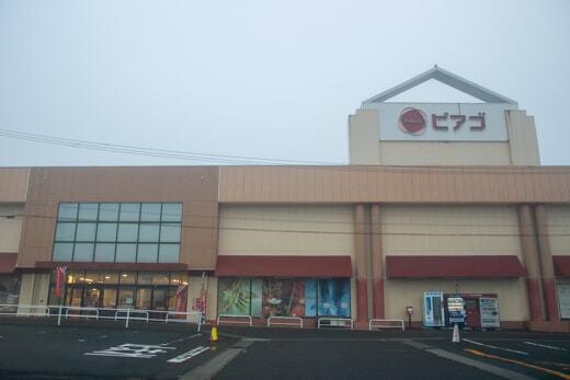 ピアゴ恵那店の写真