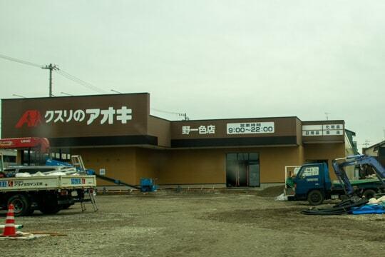 クスリのアオキ野一色店の写真