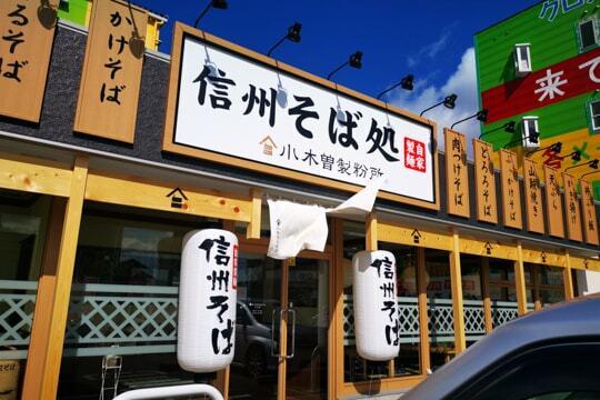 信州そば 小木曽製粉所 大垣店の写真