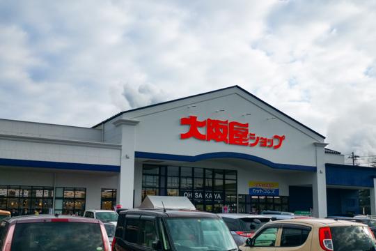 大阪屋ショップ万葉店の写真