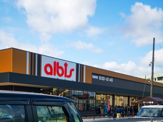 アルビス小松幸町店の写真