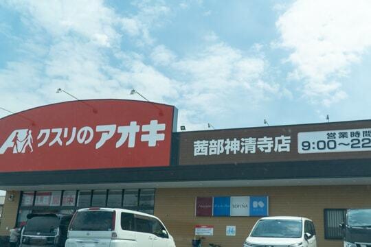 クスリのアオキ茜部神清寺店の写真