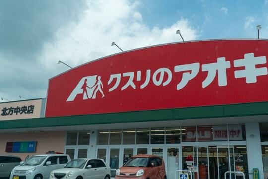 クスリのアオキ北方中央店の写真