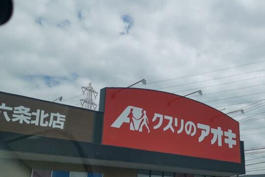 クスリのアオキ六条北店の写真