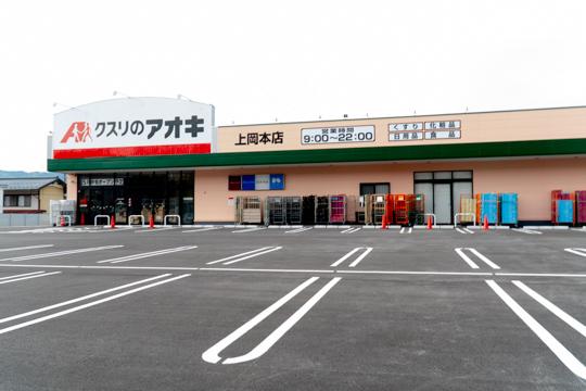 クスリのアオキ上岡本店の写真