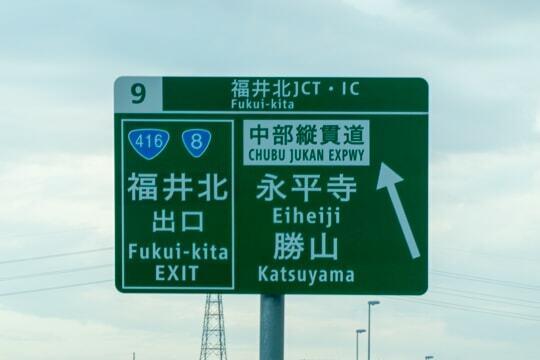 福井北JCTの写真