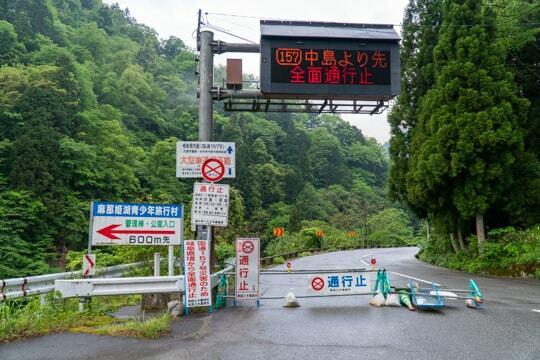 福井県側の通行止めの写真
