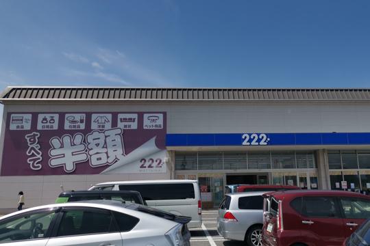 222(トリプルツー) 彦根店の写真